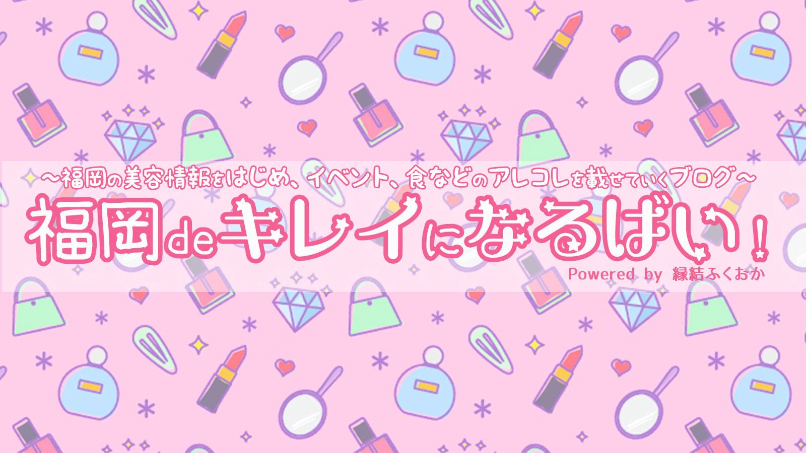 福岡の美容を始め、様々な情報をお届け☆