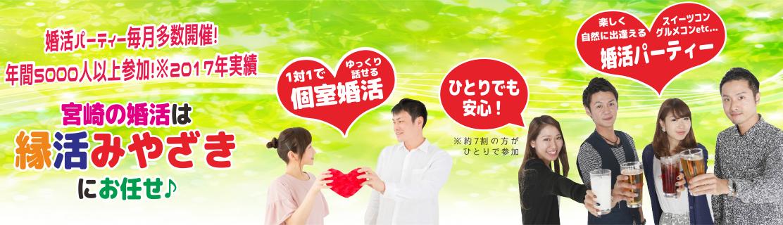 宮崎の婚活は縁活みやざきにお任せ♪